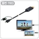 [<font color=red>품절</font>]마이크로5핀 HDMI케이블 일체형 HDTV아답터 (11핀변환아답터포함)