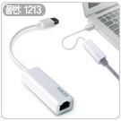 베이직 USB 유선랜 아답터