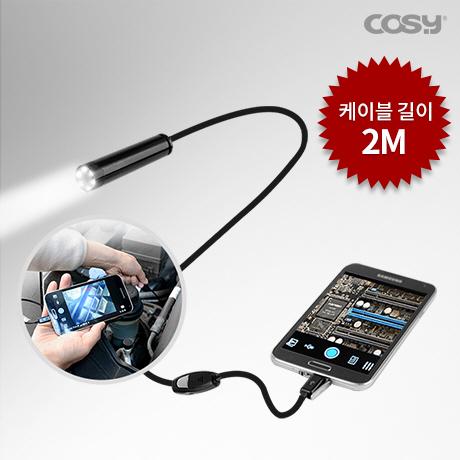 스마트폰 LED 내시경 카메라